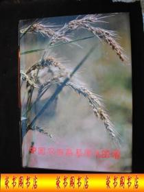1990年出版的----16开大本----精装厚册----彩色图谱----【【中国农田杂草原色图谱】】---5000册----稀少
