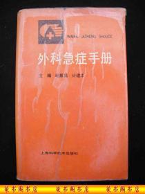 1992年出版的----精装厚册  医书----【【外科急症手册】】----9500册---稀少