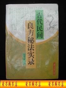2004年出版的---中医书-----【【古代民间---良方秘法实录】】---5200册
