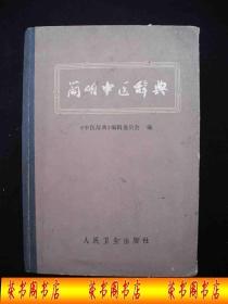 1979年出版的----精装厚册----医书----【【简明中医辞典】】----少见
