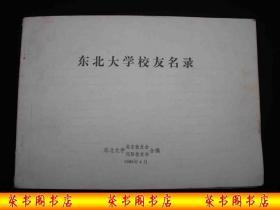 1988年出版的----厚册 16开大本----东北大学北京沈阳----【【东北大学校友名录】】----少见