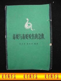 1965年文革前出版的----医书---有图片---【【毒蛇与毒蛇咬伤的急救】】---少见
