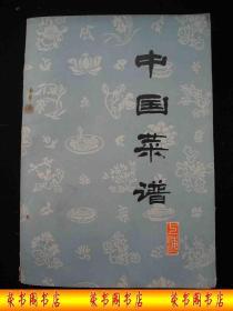 1979年出版的----上海菜谱-----【【中国菜谱  上海】】----少见