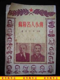 1953年解放初期出版的------有列宁,斯大林等多人物图片的----【【苏联名人小传】】----少见