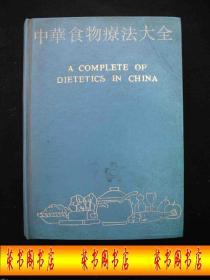 1992年出版的----精装厚册----医书  【【中华食物疗法大全】】----少见