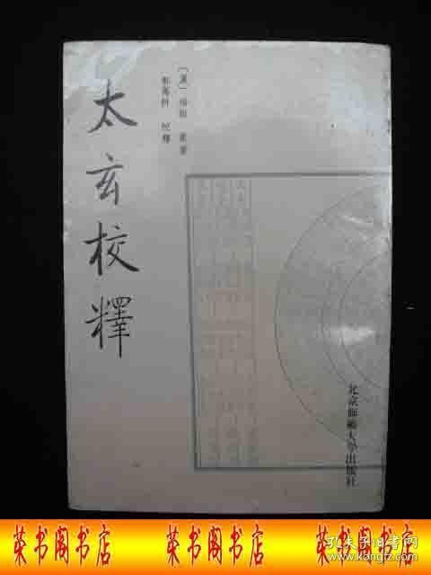 1989年出版的-----类似于周易的书-----原著汉代----【【太玄校释】】----7000册----稀少