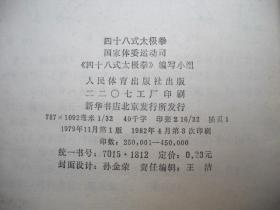 1982年出版的-----武术-----【【四十八式太极拳】】----少见
