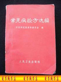 1970年文革时期出版的----中医书---方剂----【【常见病验方选编】】----少见
