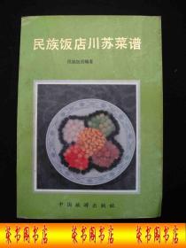 1988年出版的----北京民族饭店-----川菜-苏菜合编----【【民族饭店川苏菜谱】】----厚册---少见