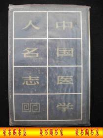 1983年出版的---精装本---医书---【【中国 医学 名 人志】】----少见