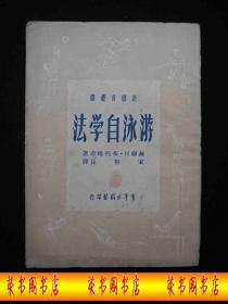 1951年解放初期出版的----有小图片----【【游泳自学法】】-----稀少
