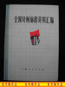 1971年文革时期出版的-----中医书----【【全国针刺麻醉资料汇编】】---少见