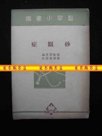 1951年解放初期出版的-----医书----【【砂眼症】】---稀少