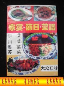 1995年出版的----菜谱--京 川 粤 苏菜----【【家宴-节日-菜谱】】---稀少