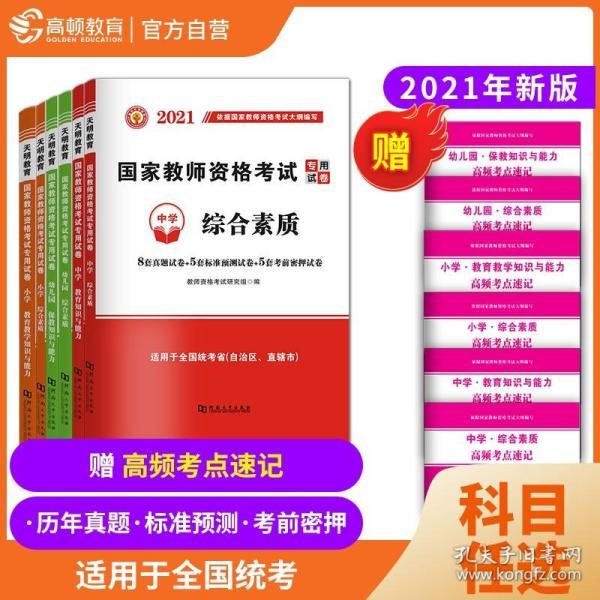 2020系列中学版教材·教育知识与能力