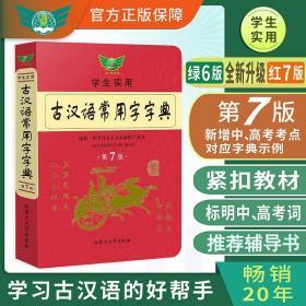 官方正版2021版古汉语常用字字典第7版 学生实用学习文言文工具书古代汉语字典词典第七版初中生高中生语文古代汉语辞典新版