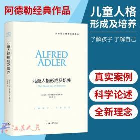 阿德勒心理学经典文丛
