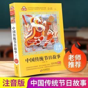 爱上阅读 小学生语文 阅读书系 中国传统节日 注音美绘版 小学一二三年级必读课外阅读书籍经典书目图书少儿童话故事读物