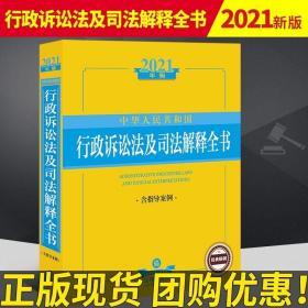 2021版中华人民共和国行政诉讼法及司法解释全书2021含指导案例行政诉讼法行诉法行政法条文司法解释部门规章全书法律法规汇编全套