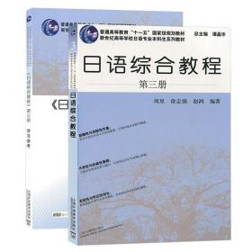《日语综合教程》第三册学习参考