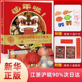 过年啦节日3D立体书乐乐趣过年了儿童绘本4-6-8-10岁欢乐中国年我们的新年中国年春节礼品礼物送礼图书中国传统节日故事书