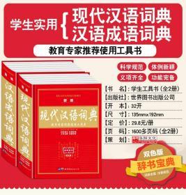 新版现代汉语词典 第7版中华成语词典正版 汉语成语词典 中小学生实用字典 新华字词典 中学生成语大全 全2册 双色版