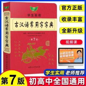古汉语常用字字典第7版最新版古汉语词典初中生高中工具书文言文字典古代汉语词典古诗文文言文词典书课包古汉语常用字字典第七版