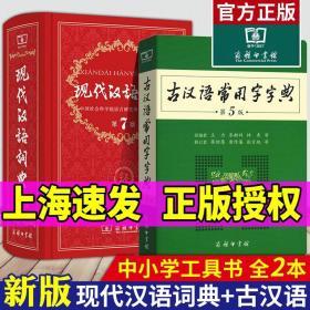 老师力荐2本套装 现代汉语词典第7版正版第七版 古汉语常用字字典第5版 商务印书馆2021精装中小学生字典词典工具书现古代汉语辞典