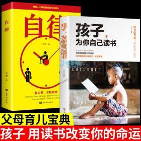 正版书籍2册 孩子为你自己读书 自律 励志读物 让孩子明白为什么要读书 正面管教如何说孩子才会听家庭教育孩子的书籍励志畅销书XQ
