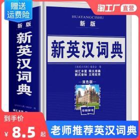 新英汉汉英词典 双色版 学生实用英汉大词典英汉互译英语字典 英汉双解英语新华字典正版最新版 小学生初高中必学备用工具书2020年