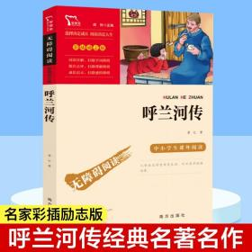 呼兰河传中小学课外阅读(中小学课外阅读无障碍阅读)智慧熊图书
