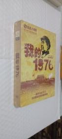 我的1976 DVD(未拆封)
