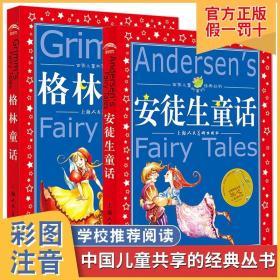 全套2册 安徒生童话 格林童话 注音版安徒生童话全集正版故事书格林童话全集原版完整版典藏版原著一年级二年级三年级必读课外书籍