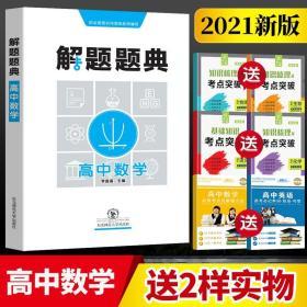 2021新版 新解题题典高中数学新课标 高一高二高三高考通用试题解析辅导书 解题技巧方法五年高考三年模拟高考复习题库