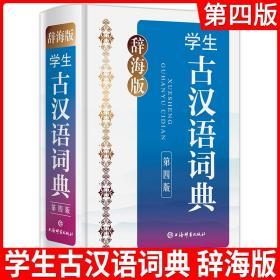 辞海版 学生古汉语词典(第四版) 学生词典系列 古代汉语学习字典 中学生学习古汉语的语文工具书 正版书籍 上海辞书出版社