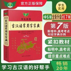 正版 2021新版古汉语常用字字典第7版古代汉语常用字字典词典初中生高中生语文古诗词文言文中高考工具书正版文言文字典正版