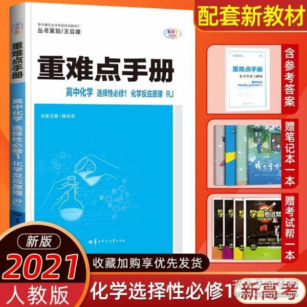 重难点手册 高中化学 选择性必修1 化学反应原理 RJ 人教版