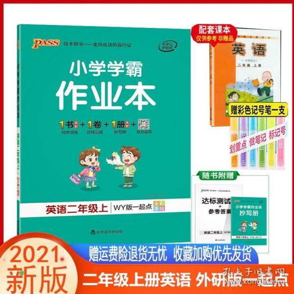 21秋小学学霸作业本-英语二年级上(外研版一起点)