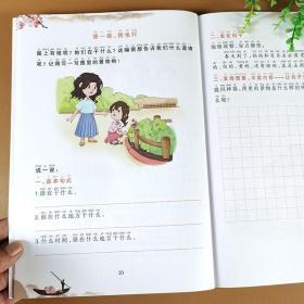 看图说话写话 一年级上册 小学看图说话写话入门天天练 每日一练课堂同步训练书练习册题