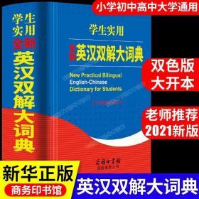 2021正版 英汉双解大词典 新英汉汉英互译英语英文字典大全小学到初中生高中小学生中学生高考牛津高阶2020非新版实用W