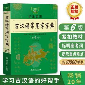 2021最新版 学生实用古汉语常用字字典 新款正版 中学生语文专用汉语词典第6版 小学初中高中生通用汉字速查学习工具书字典