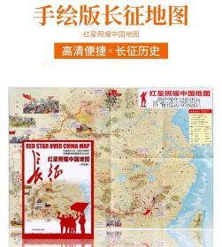 2021新版《长征-红星照耀中国地图》手绘版中国红军长征地图深度解读地图里的长征史红军长征故事书籍长征精神教育初中八年级推荐