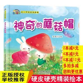 神奇的蘑菇帽幼儿学前绘本故事幼儿绘本3-6岁幼儿园硬皮精装硬壳正版儿童绘本故事书4-6-7-8岁幼儿园大中小班绘本儿童精装绘本
