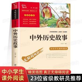 中外历史故事(中小学生课外阅读指导丛书)无障碍阅读 彩插励志版