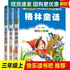 全套3册 安徒生童话 格林童话稻草人书叶圣陶 注音版正版 小学生三年级上下册必读课外阅读快乐读书吧儿童故事书全集