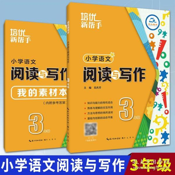 培优新帮手-小学语文 阅读与写作3年级(第3版)