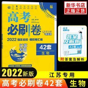 高考必刷卷42套生物强区名校模拟卷汇编(江苏新高考专用)理想树2022版