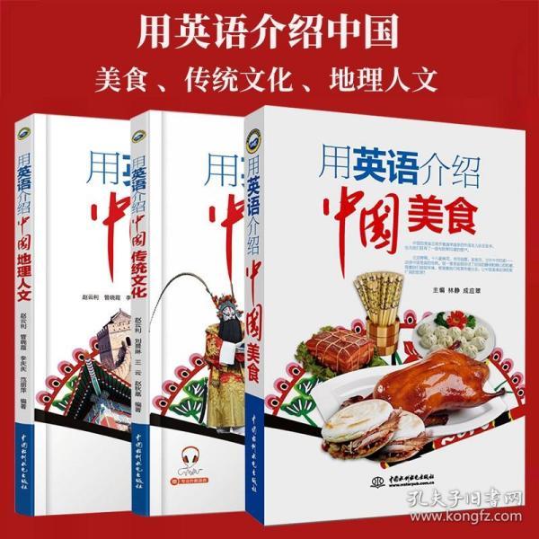 中国传统文化经典故事100篇(英汉对照)