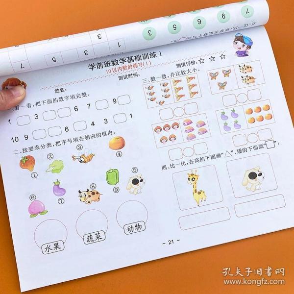 数学.2幼小衔接测试卷一日一练学前专项练习