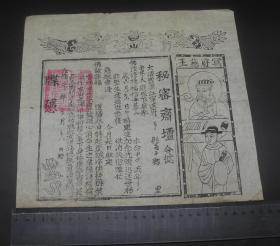 【罕见清代光绪年间巨幅木刻版画】1张——慈王冥府:祈福延寿、保身体安康之牒书。